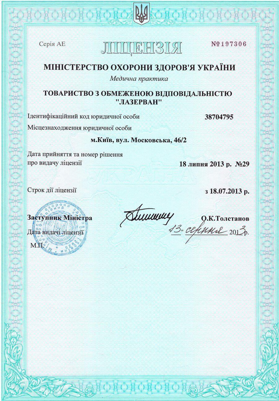 Лицензия МОЗ Украины
