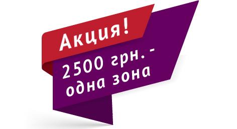 action2500odna