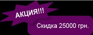 Акция, скидка 25000 грн.