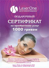 podarochnii-sertificat-1000grn
