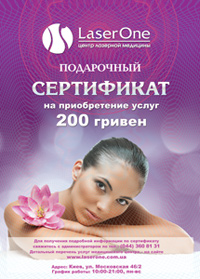 podarochnii-sertificat-200grn