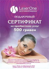 podarochnii-sertificat-500grn
