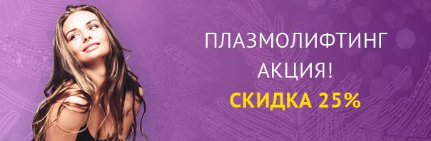 Плазмолифтинг, цена 1500 грн.