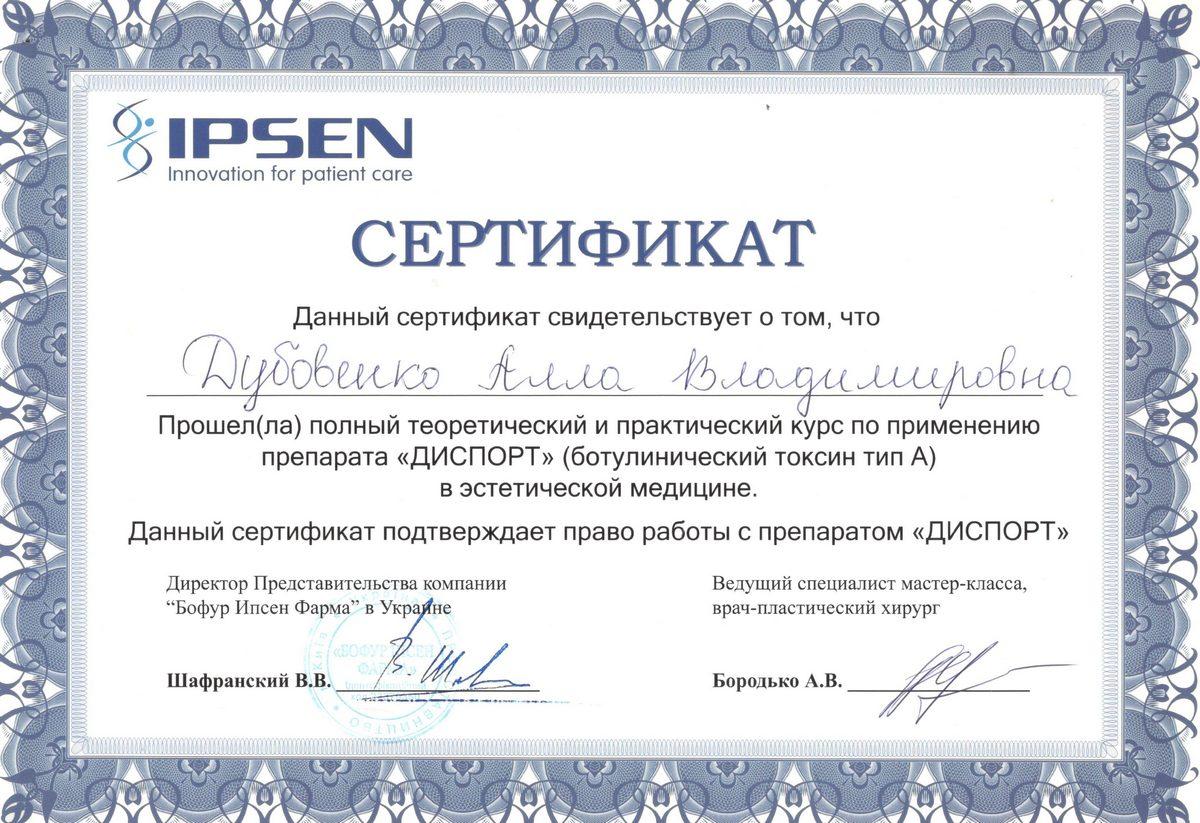 Документ №:1 Сертификат врача-дерматолога, косметолога Дубовенко Аллы Владимировны