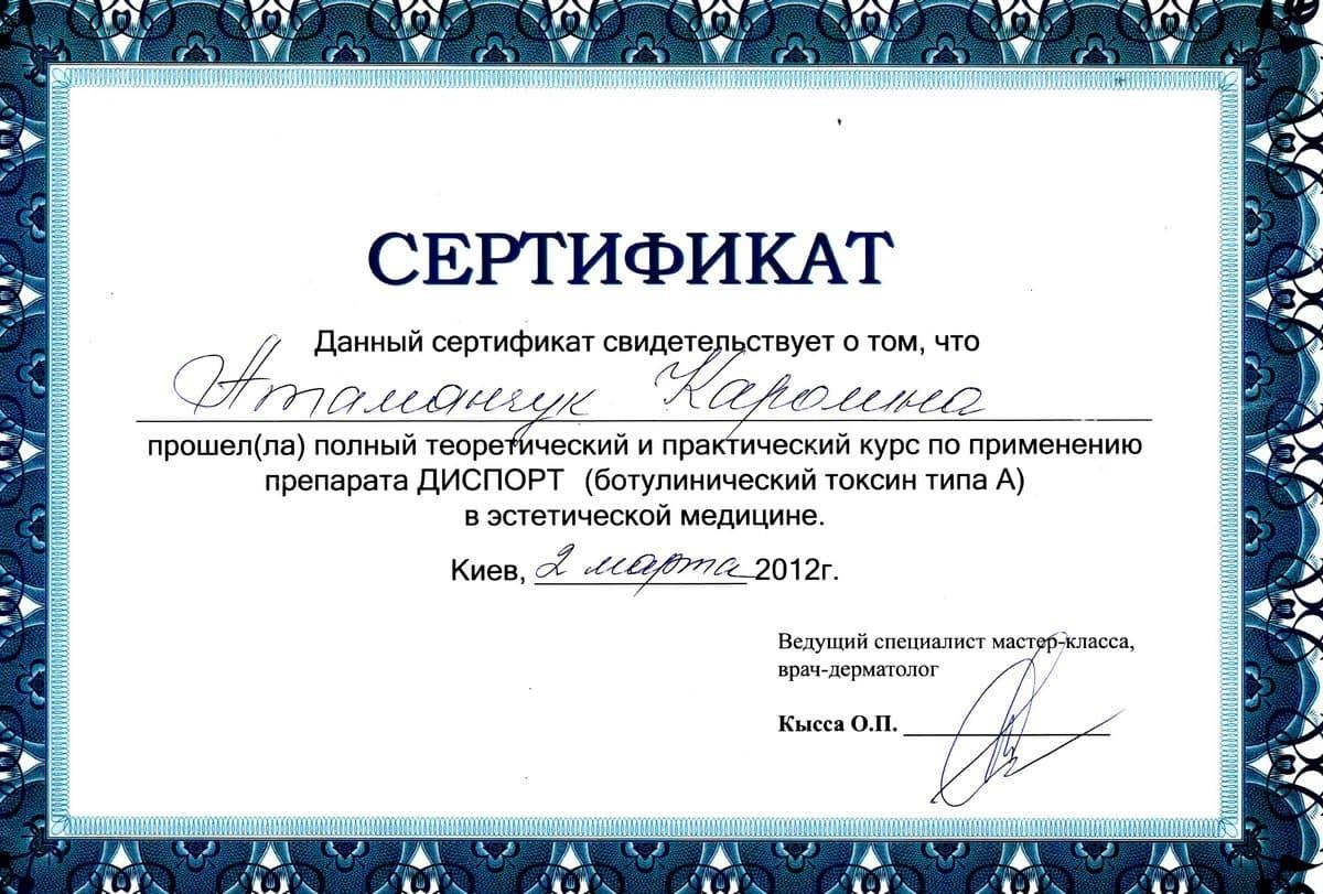 Документ №:1 Сертификат врача-дерматолога, косметолога Атаманчук Каролины Васильевны