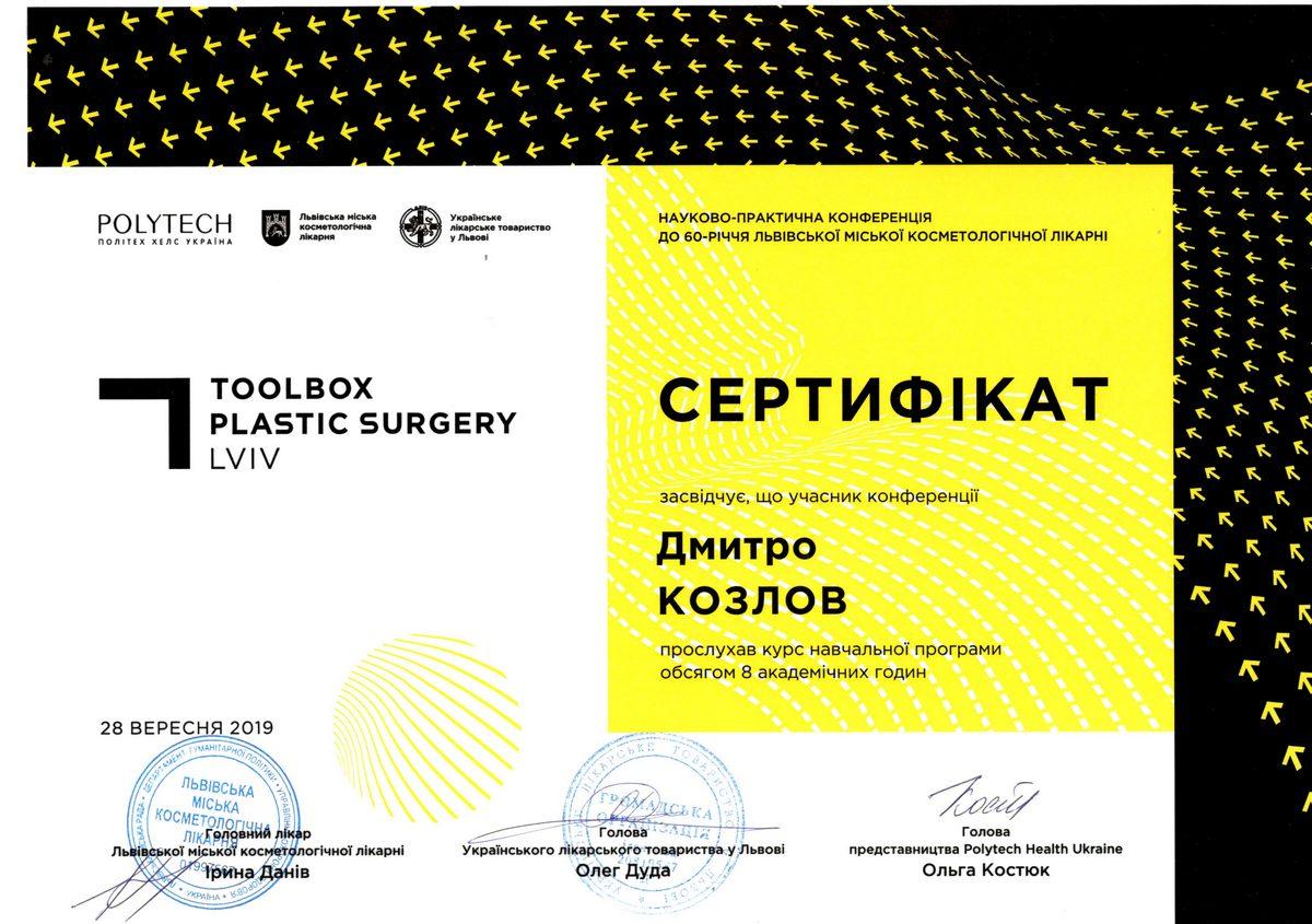 Документ №:1 Сертификат пластического хирурга Козлова Дмитрия Анатольевича
