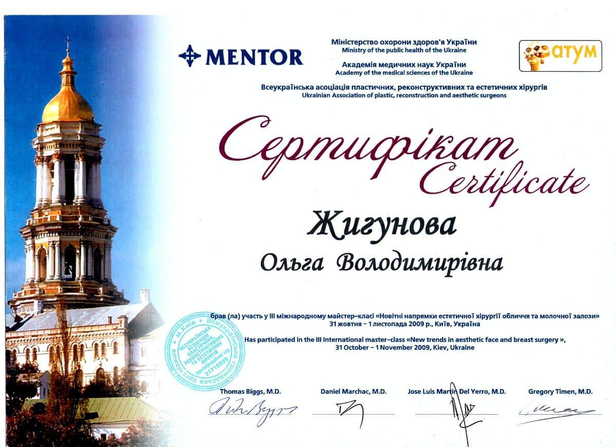 Документ №:1 Сертификат пластического хирурга Жигуновой Ольги Владимировны