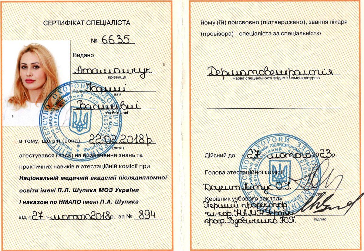 Документ №:10 Сертификат врача-дерматолога, косметолога Атаманчук Каролины Васильевны
