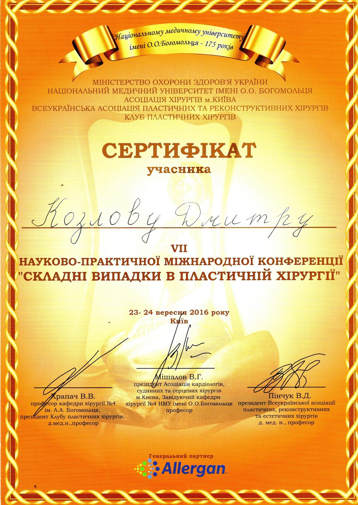 Документ №:10 Сертификат пластического хирурга Козлова Дмитрия Анатольевича