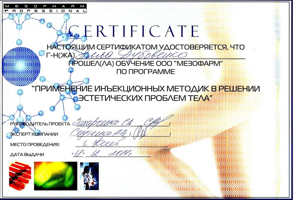 Документ №:10 Сертификат врача-дерматолога, косметолога Дубовенко Аллы Владимировны