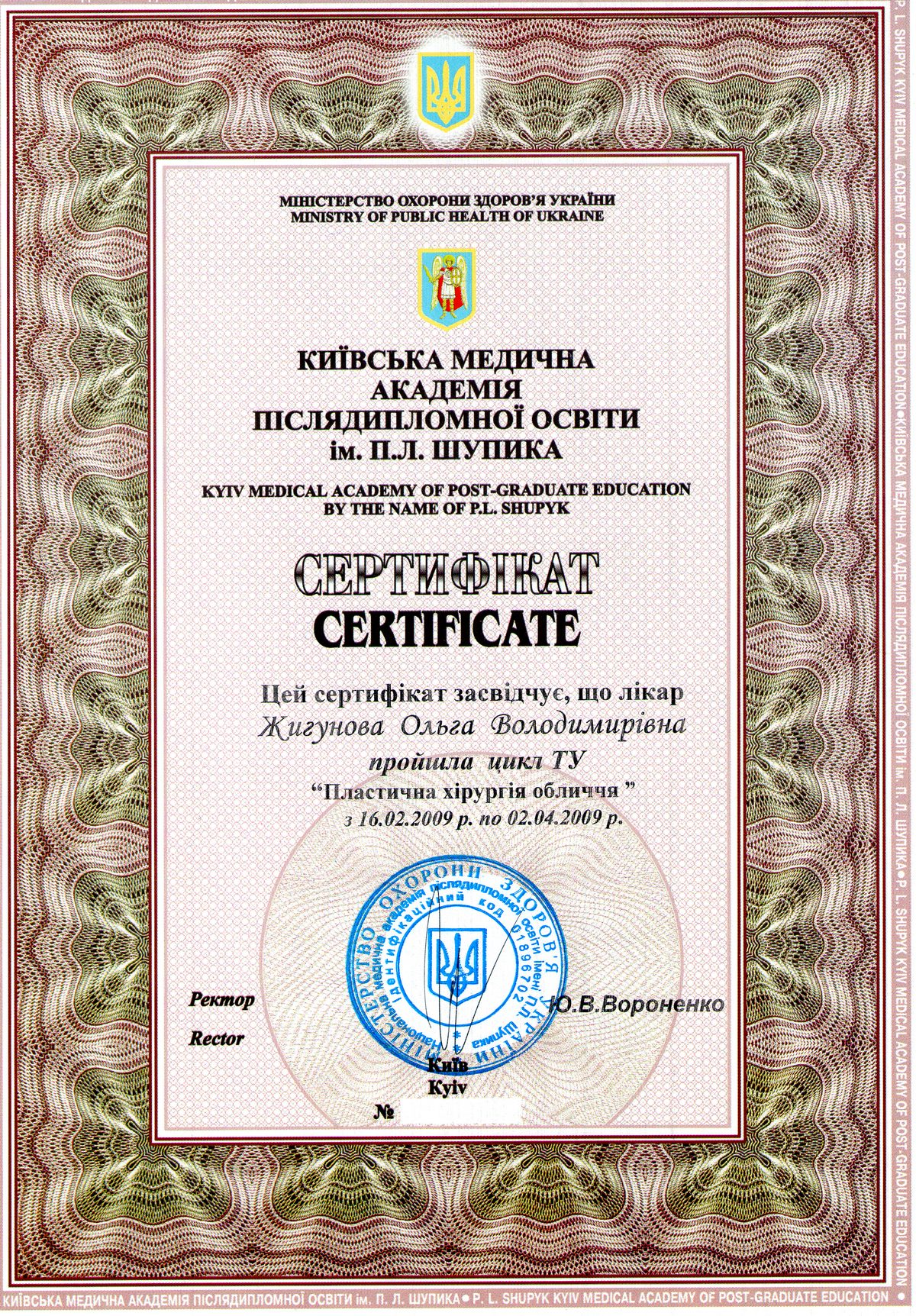 Документ №:10 Сертификат пластического хирурга Жигуновой Ольги Владимировны