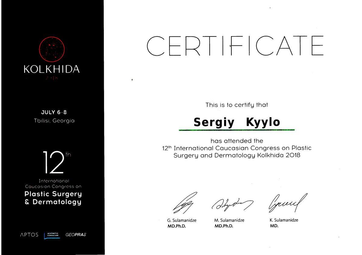 Документ №:10 Сертификат пластического хирурга Кийло Сергея Алексеевича