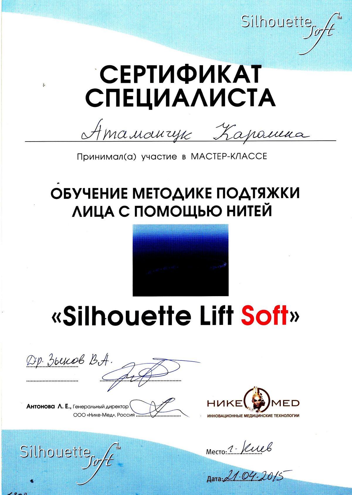 Документ №:11 Сертификат врача-дерматолога, косметолога Атаманчук Каролины Васильевны