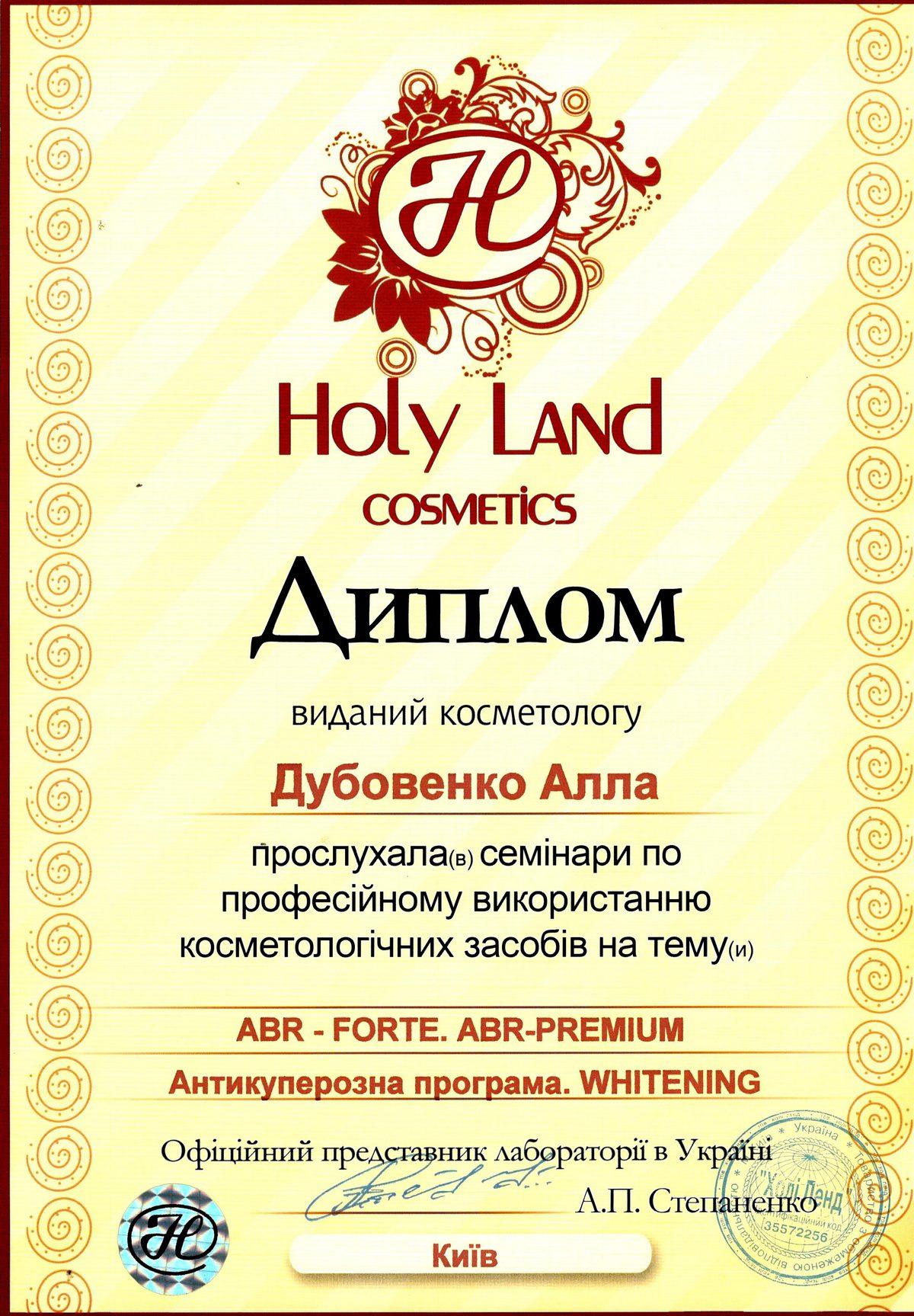 Документ №:12 Диплом врача-дерматолога, косметолога Дубовенко Аллы Владимировны