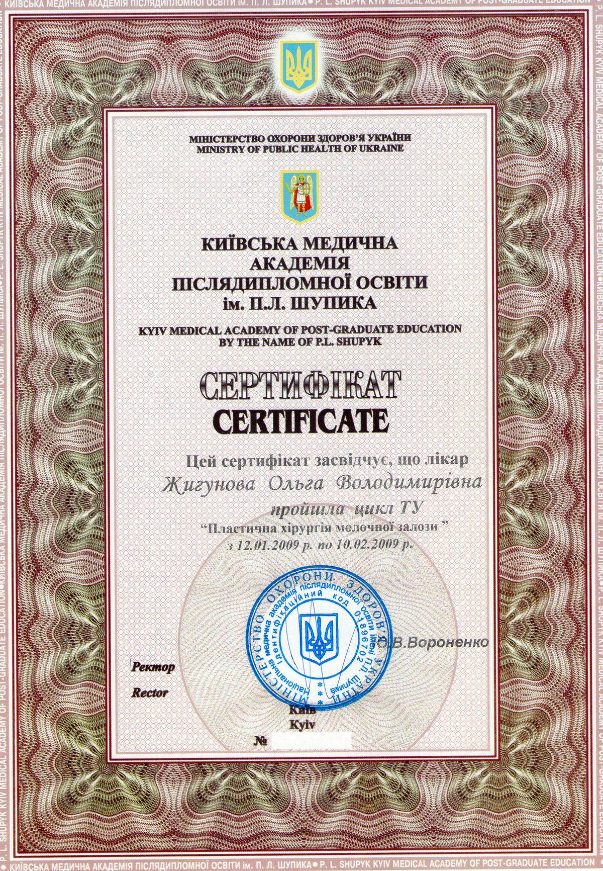 Документ №:11 Сертификат пластического хирурга Жигуновой Ольги Владимировны