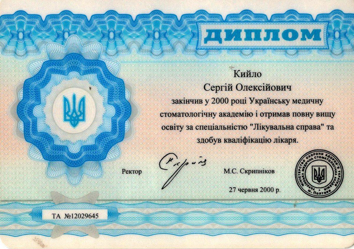 Документ №:11 Диплом пластического хирурга Кийло Сергея Алексеевича