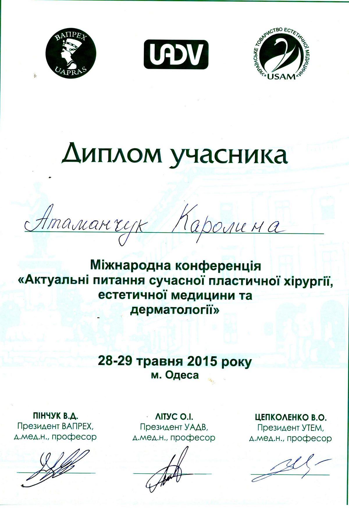 Документ №:12 Диплом врача-дерматолога, косметолога Атаманчук Каролины Васильевны