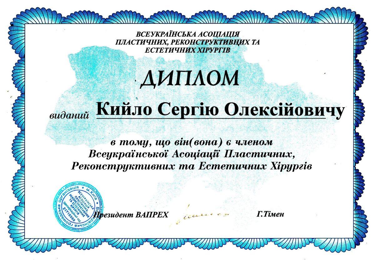 Документ №:12 Диплом пластического хирурга Кийло Сергея Алексеевича