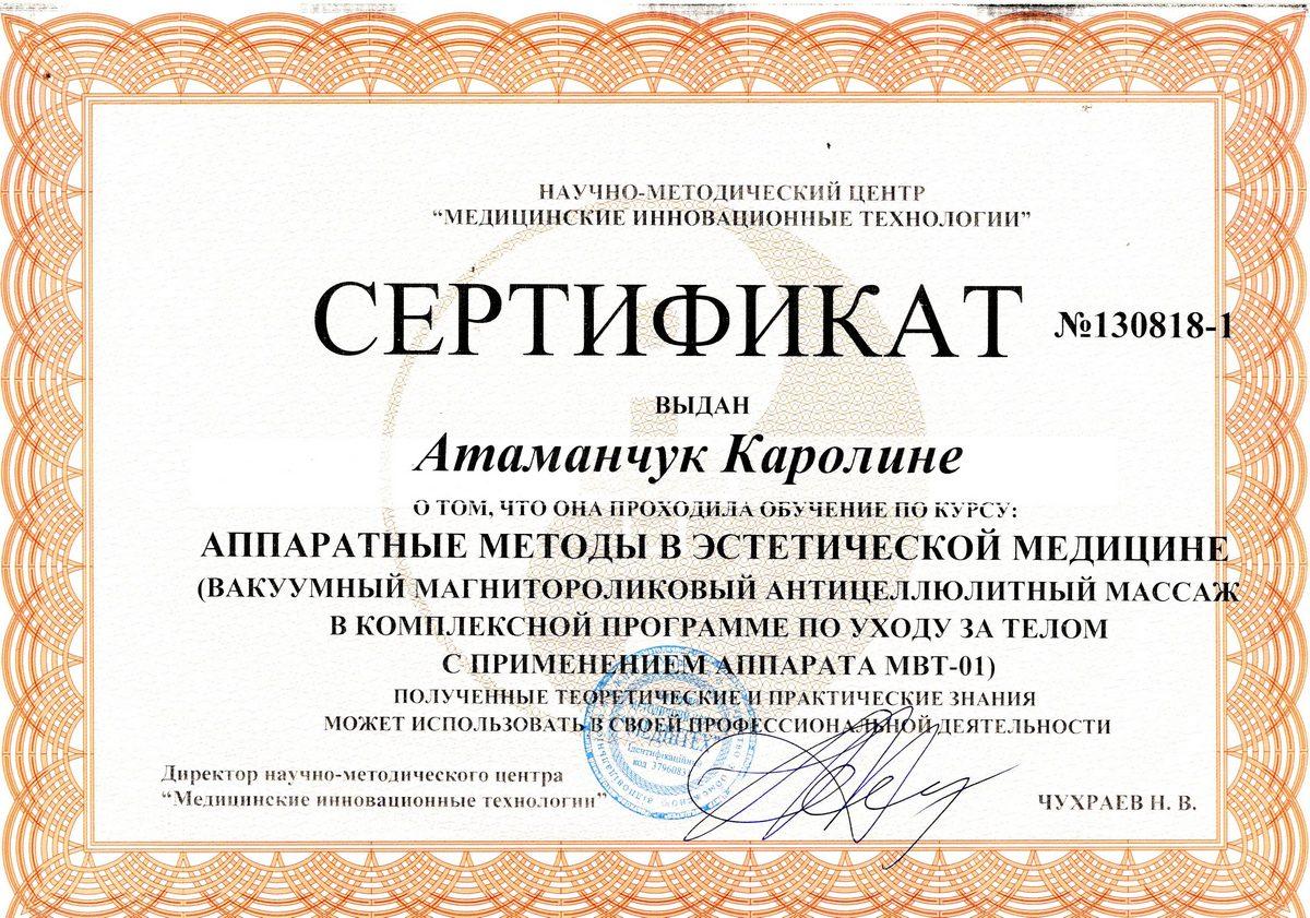 Документ №:13 Сертификат врача-дерматолога, косметолога Атаманчук Каролины Васильевны