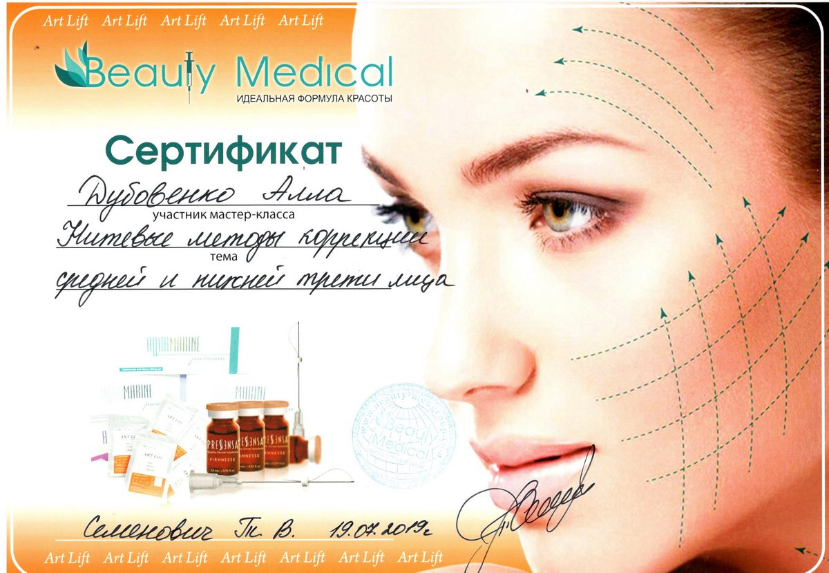 Документ №:15 Сертификат врача-дерматолога, косметолога Дубовенко Аллы Владимировны