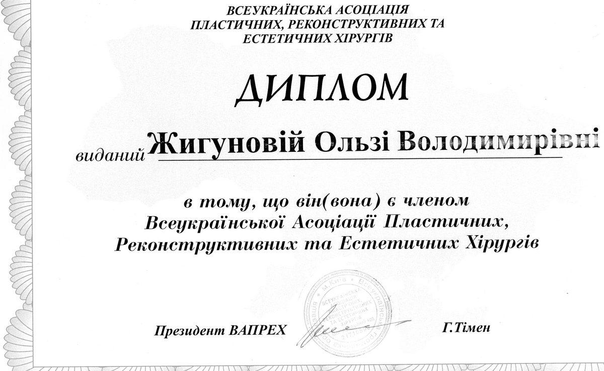 Документ №:12 Диплом пластического хирурга Жигуновой Ольги Владимировны
