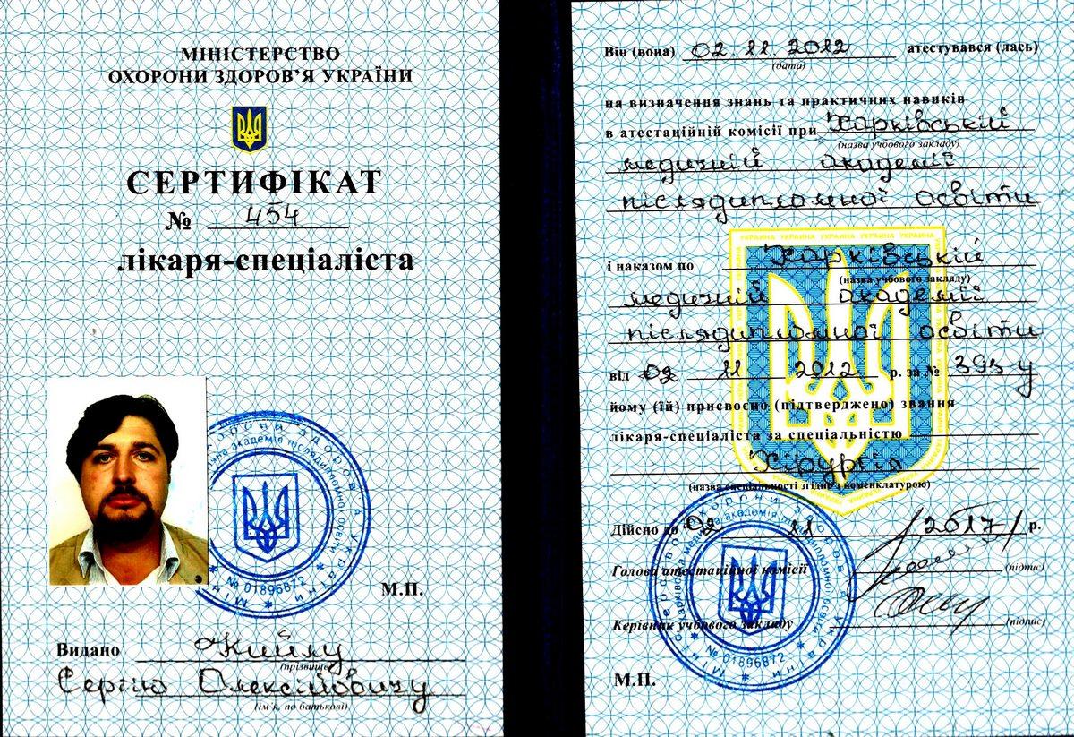 Документ №:13 Сертификат пластического хирурга Кийло Сергея Алексеевича