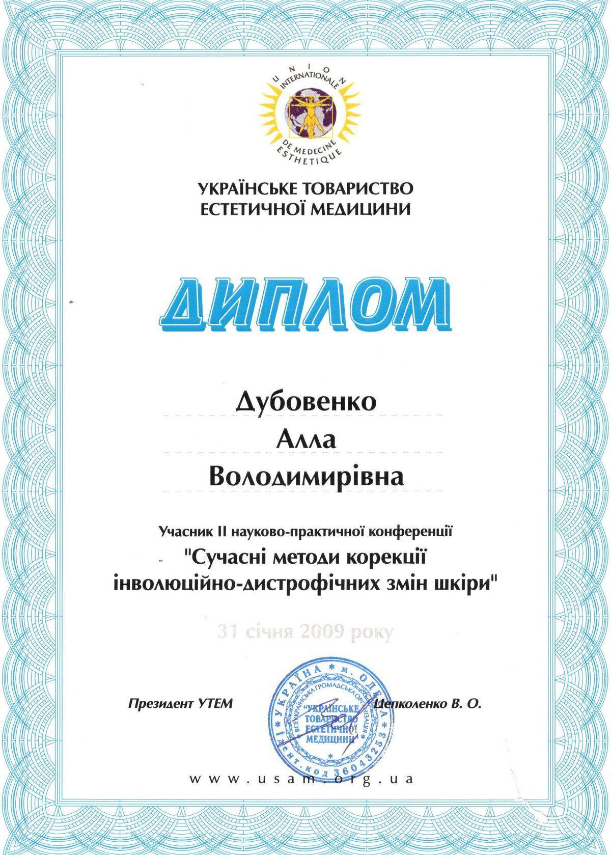 Документ №:16 Диплом врача-дерматолога, косметолога Дубовенко Аллы Владимировны