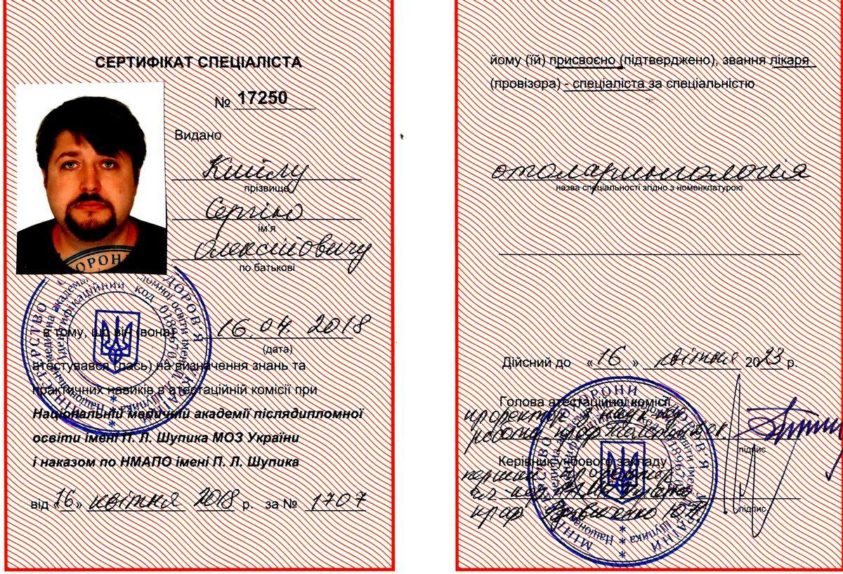 Документ №:14 Сертификат пластического хирурга Кийло Сергея Алексеевича
