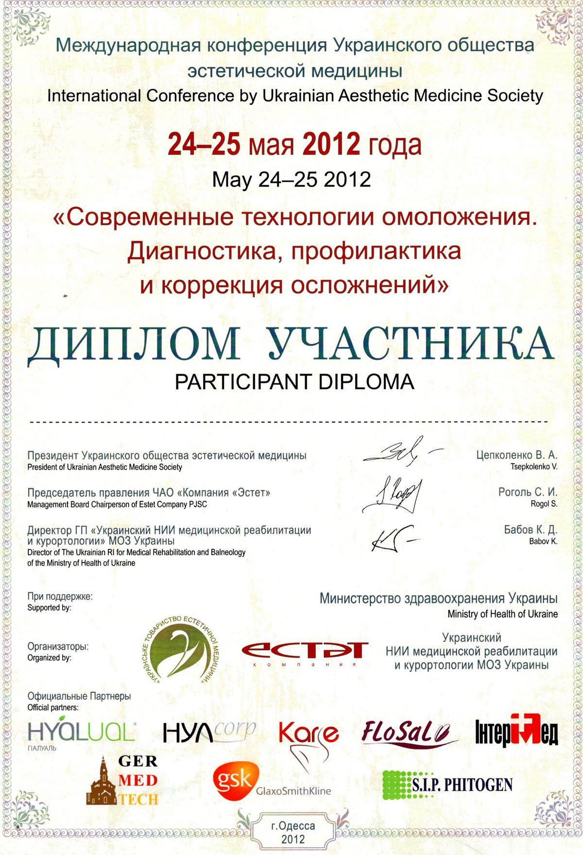 Документ №:17 Диплом врача-дерматолога, косметолога Дубовенко Аллы Владимировны