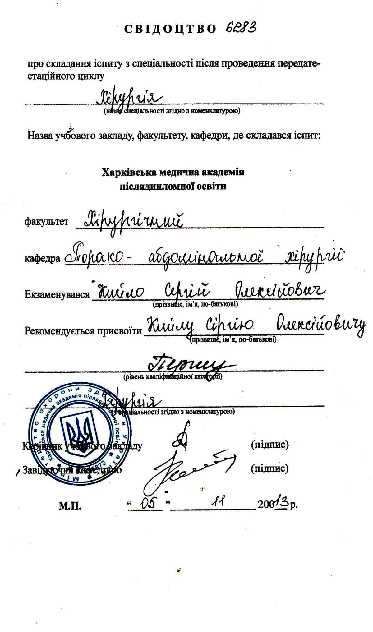 Документ №:16 Сертификат пластического хирурга Кийло Сергея Алексеевича