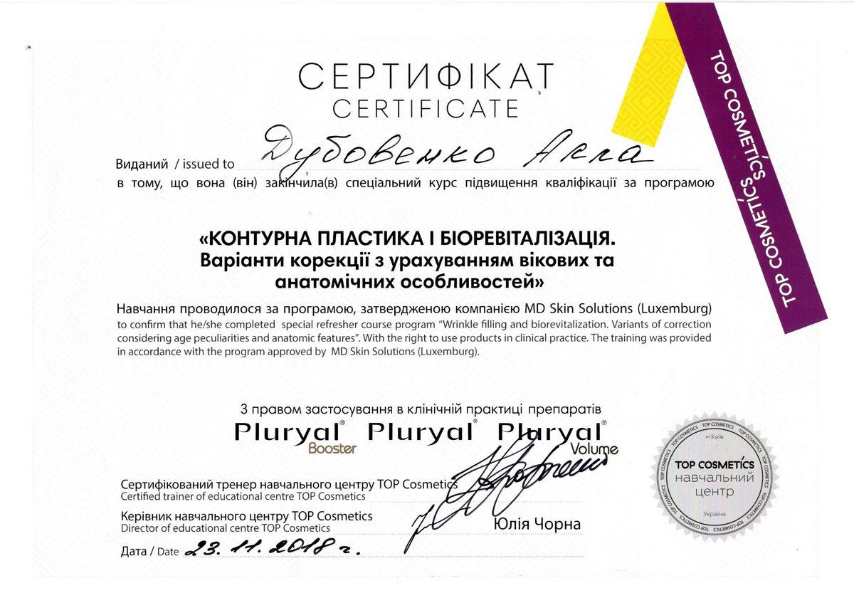 Документ №:18 Сертификат врача-дерматолога, косметолога Дубовенко Аллы Владимировны