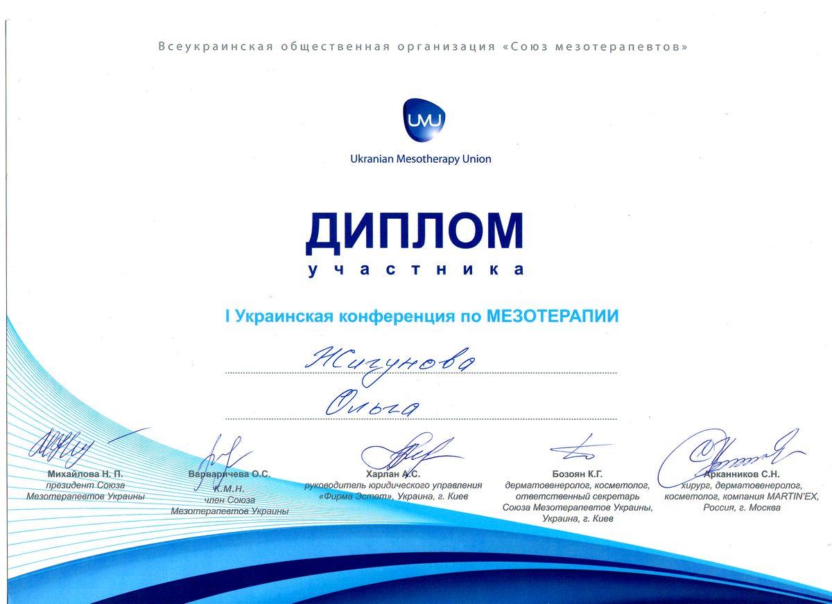 Документ №:14 Диплом пластического хирурга Жигуновой Ольги Владимировны