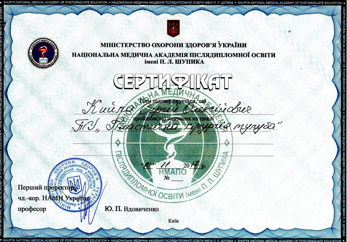 Документ №:15 Сертификат пластического хирурга Кийло Сергея Алексеевича