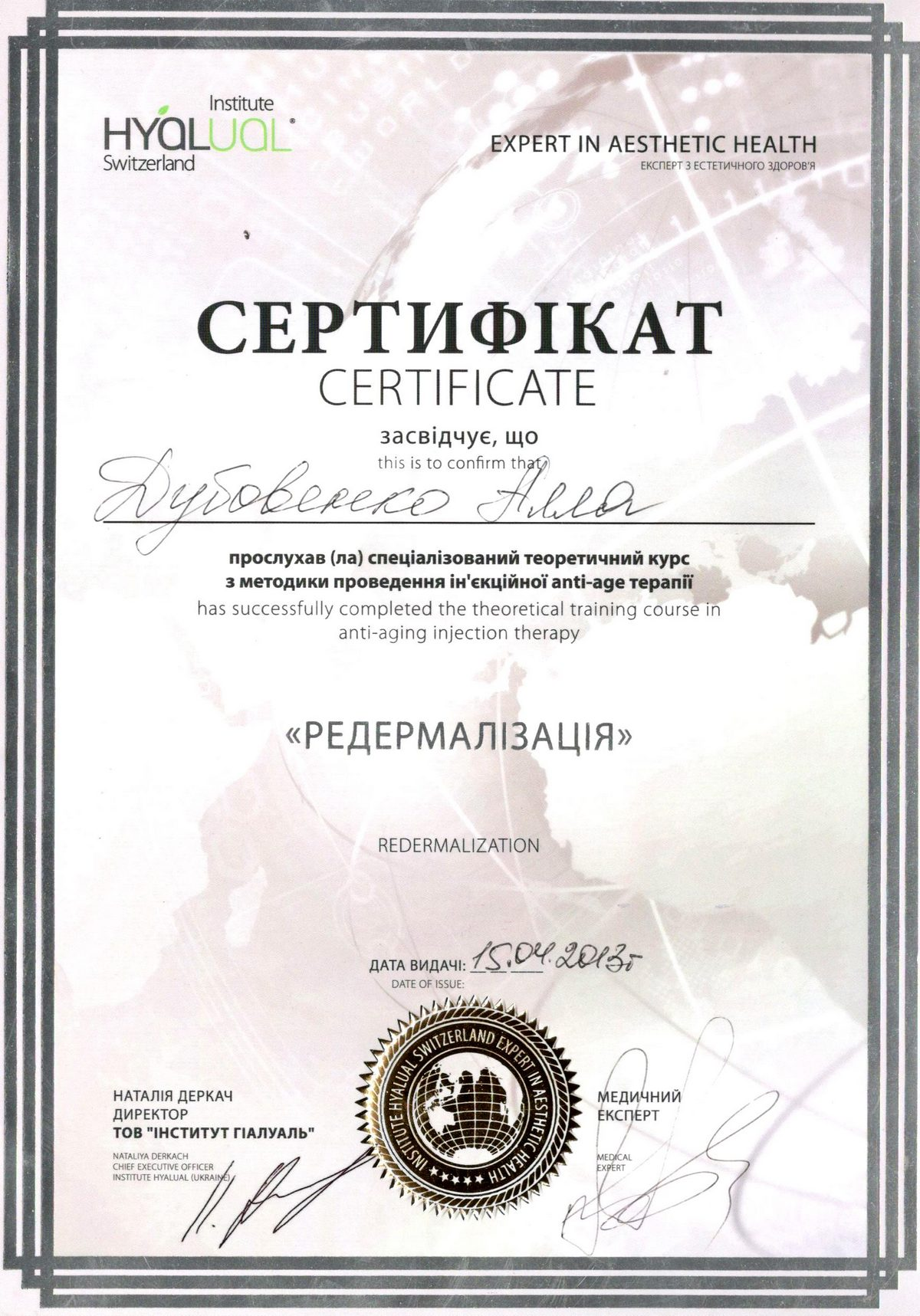 Документ №:13 Сертификат врача-дерматолога, косметолога Дубовенко Аллы Владимировны