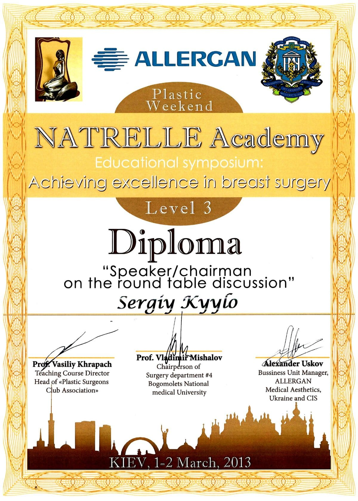 Документ №:17 Диплом пластического хирурга Кийло Сергея Алексеевича