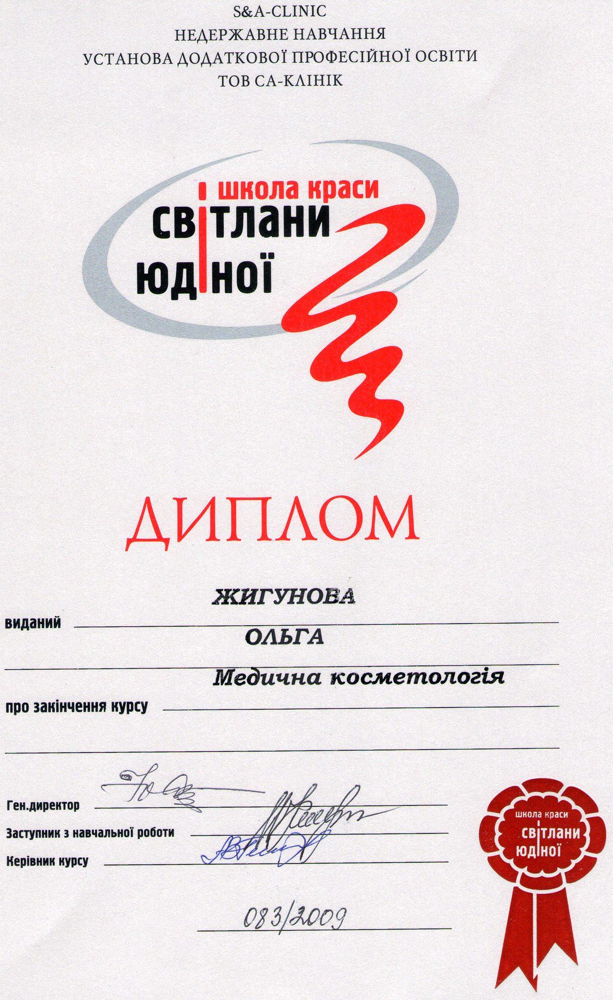 Документ №:16 Диплом пластического хирурга Жигуновой Ольги Владимировны