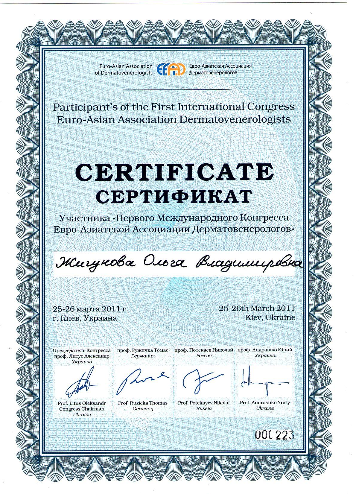 Документ №:17 Сертификат пластического хирурга Жигуновой Ольги Владимировны