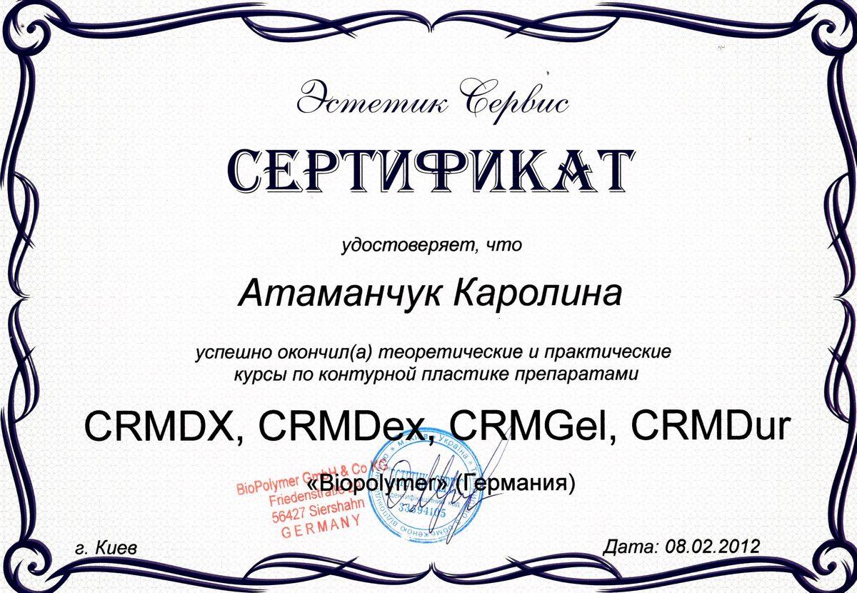 Документ №:2 Сертификат врача-дерматолога, косметолога Атаманчук Каролины Васильевны