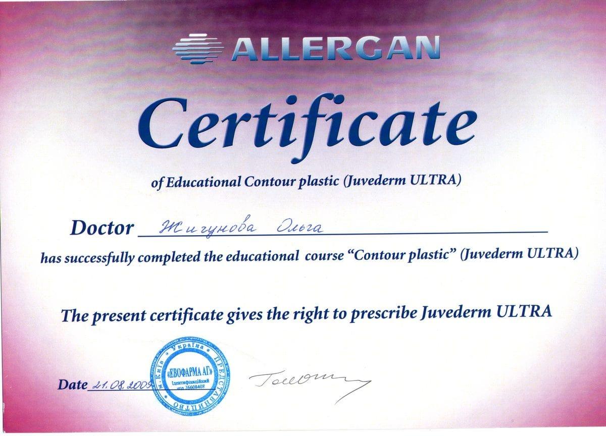 Документ №:2 Сертификат пластического хирурга Жигуновой Ольги Владимировны