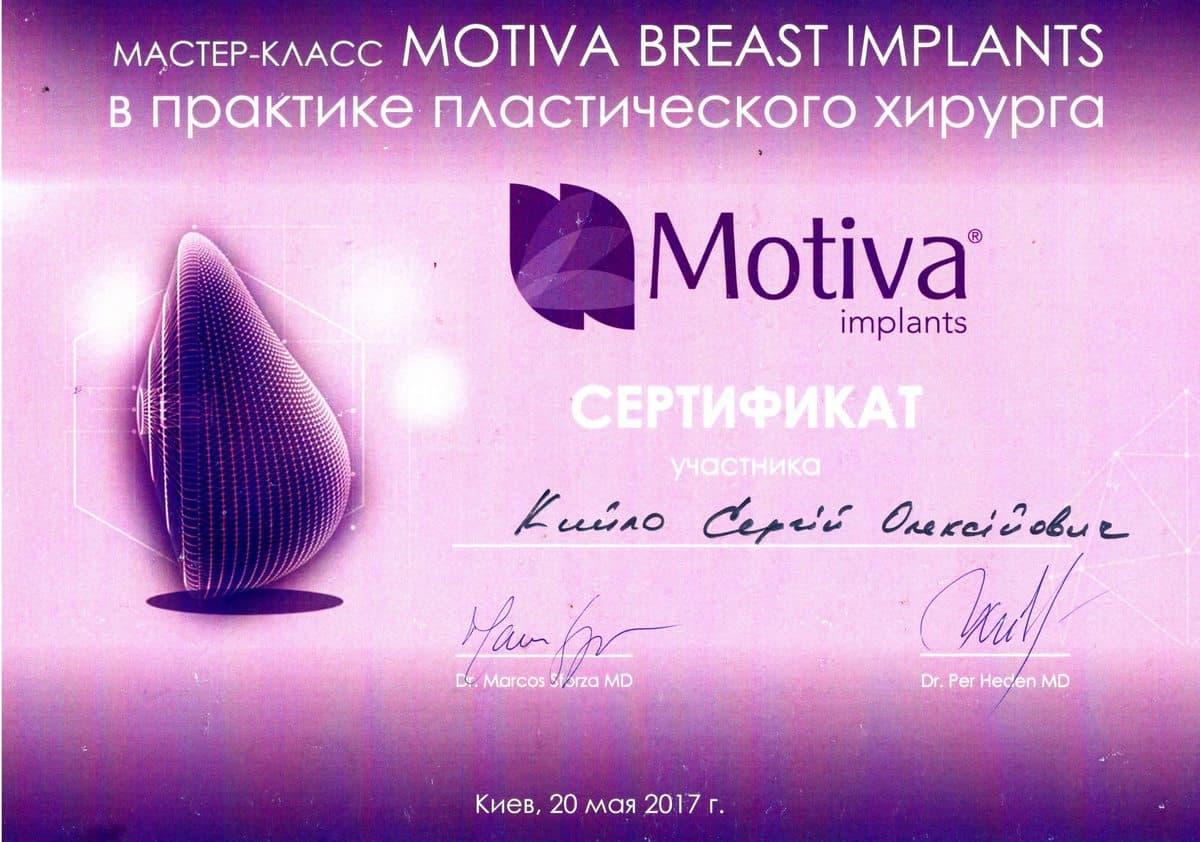 Документ №:22 Сертификат пластического хирурга Кийло Сергея Алексеевича