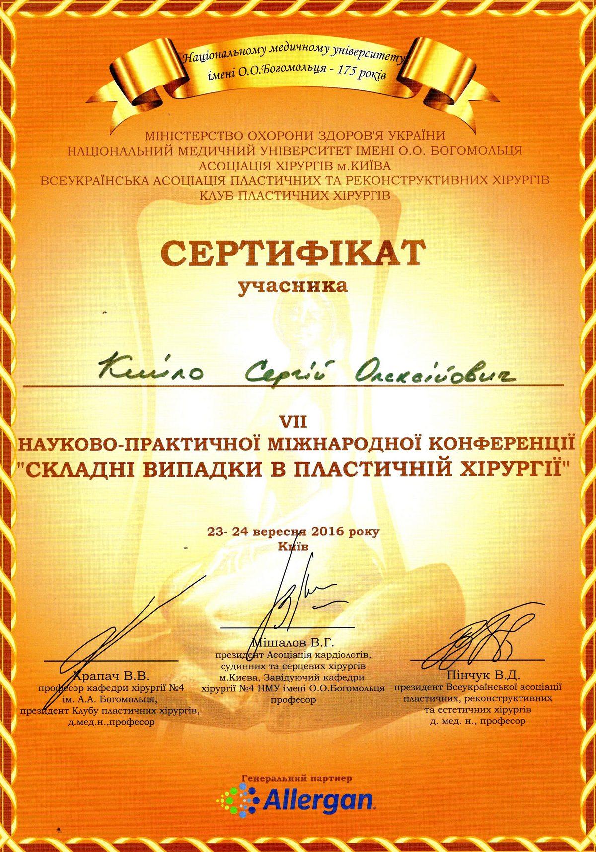 Документ №:19 Сертификат пластического хирурга Кийло Сергея Алексеевича