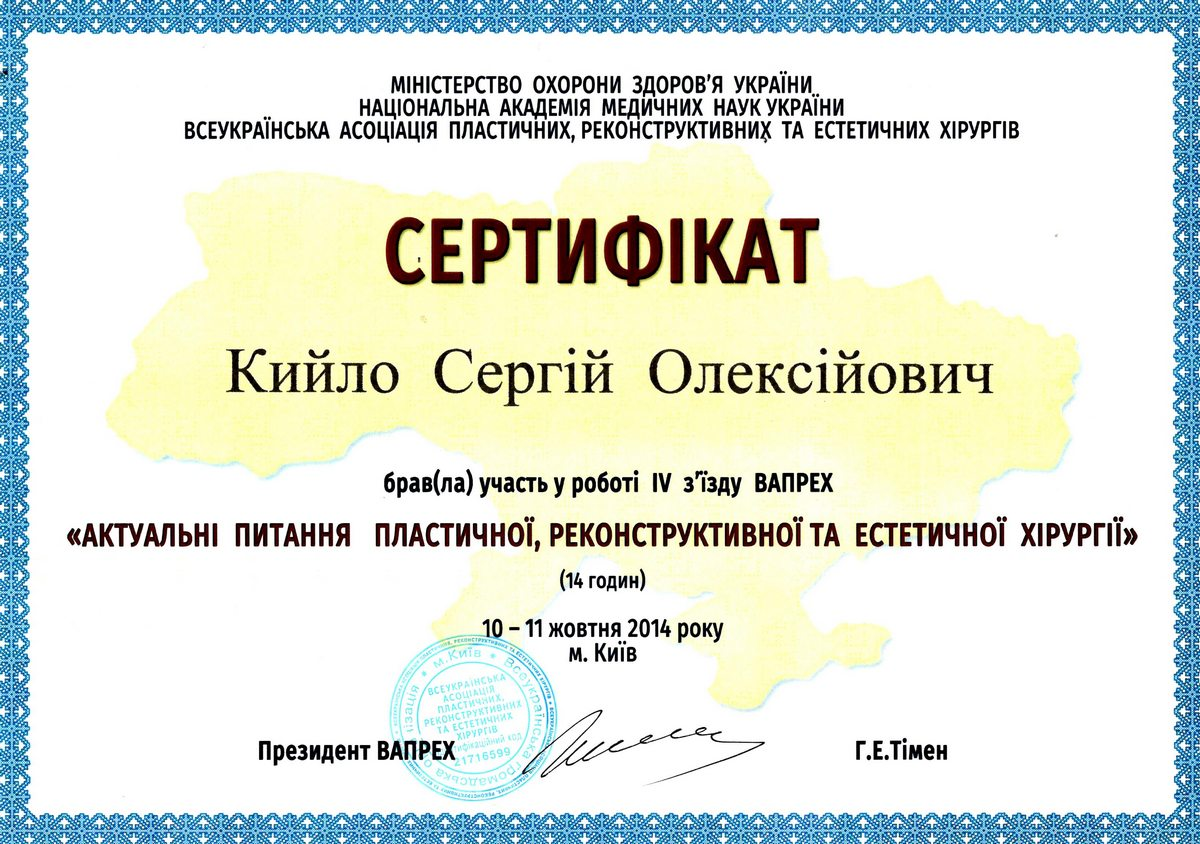 Документ №:23 Сертификат пластического хирурга Кийло Сергея Алексеевича