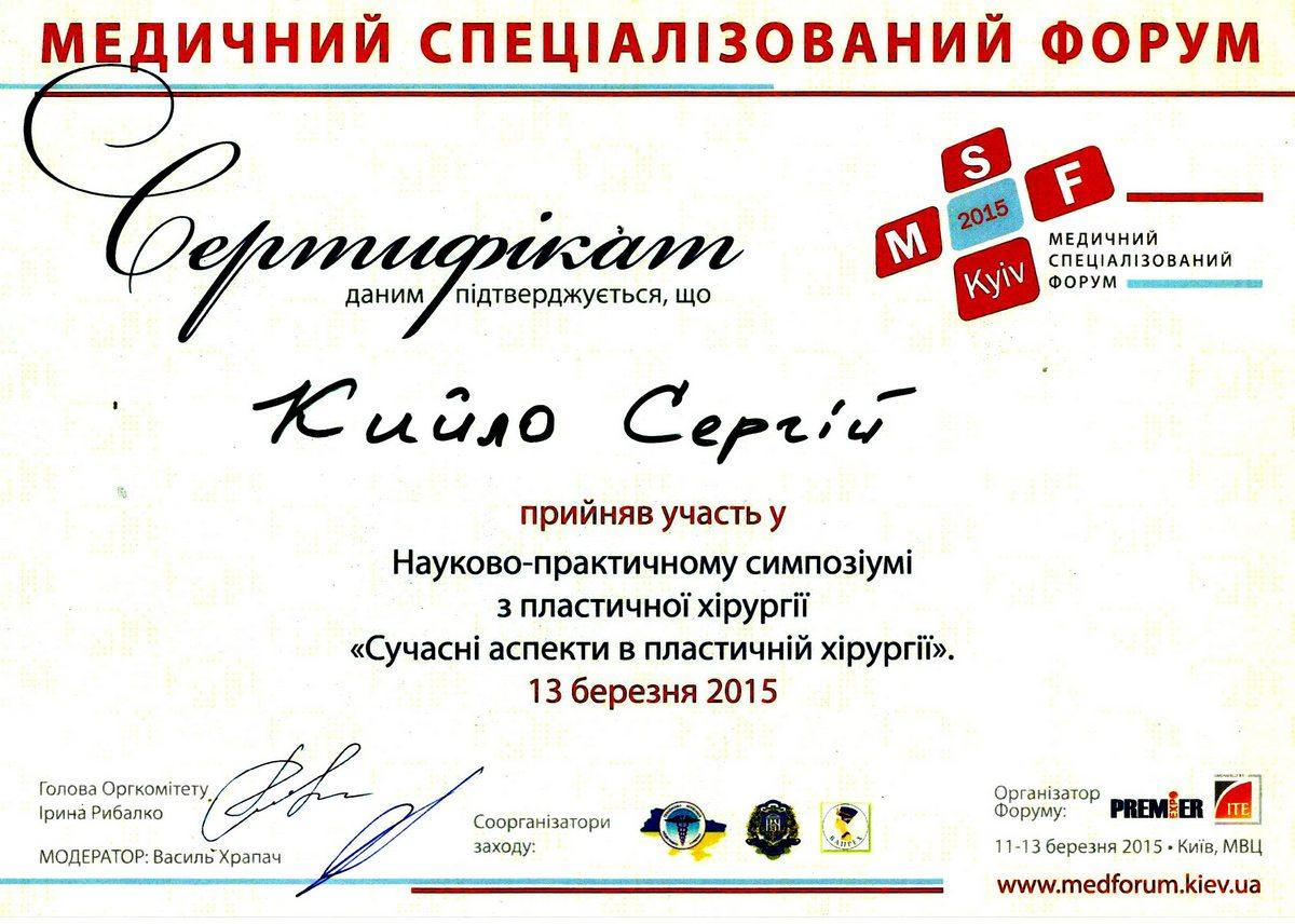 Документ №:24 Сертификат пластического хирурга Кийло Сергея Алексеевича