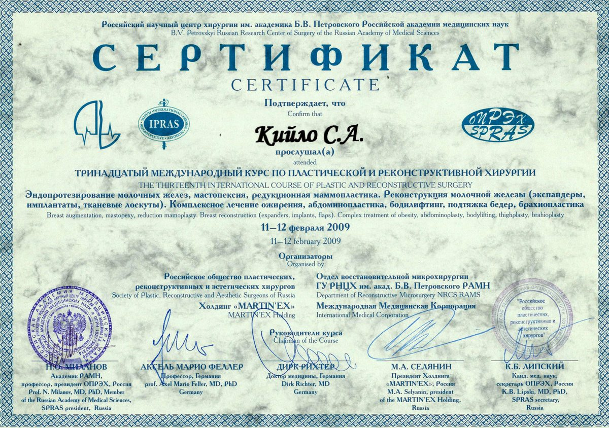 Документ №:25 Сертификат пластического хирурга Кийло Сергея Алексеевича