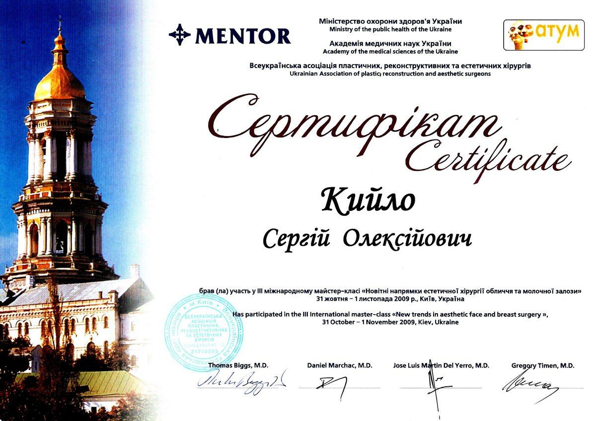 Документ №:26 Сертификат пластического хирурга Кийло Сергея Алексеевича