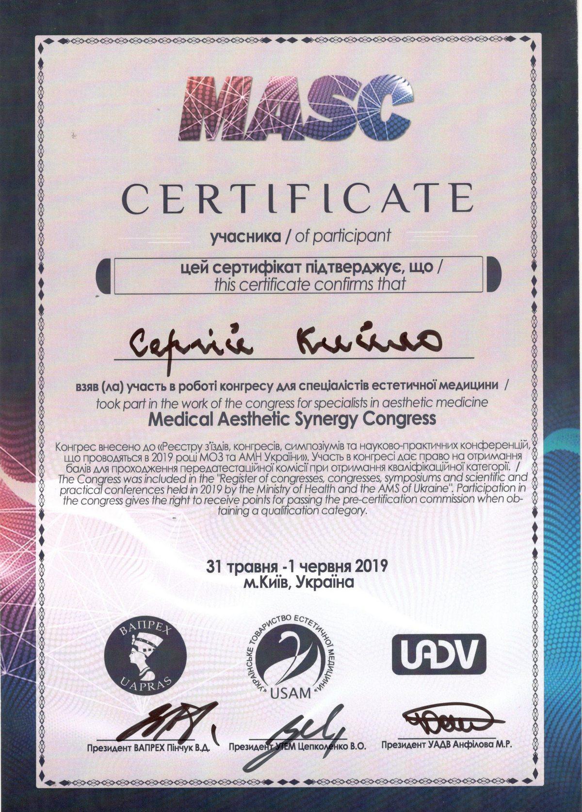Документ №:28 Сертификат пластического хирурга Кийло Сергея Алексеевича