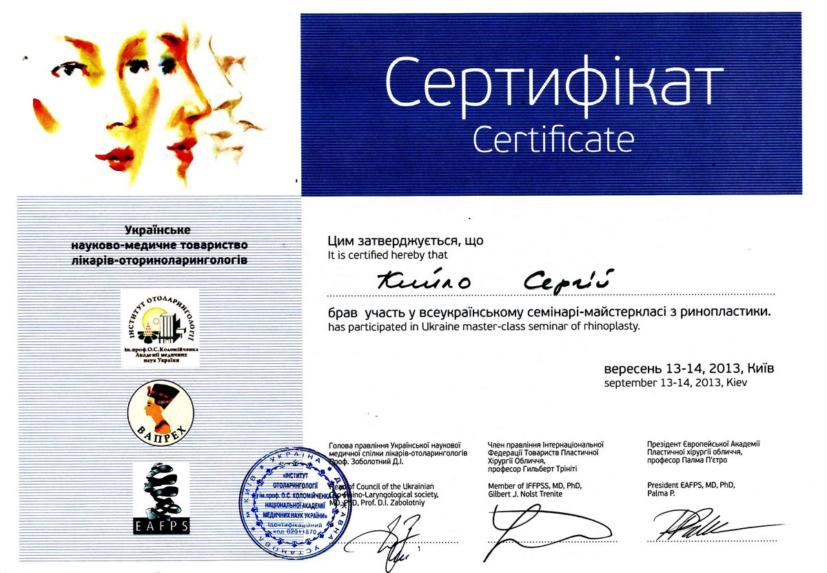 Документ №:27 Сертификат пластического хирурга Кийло Сергея Алексеевича