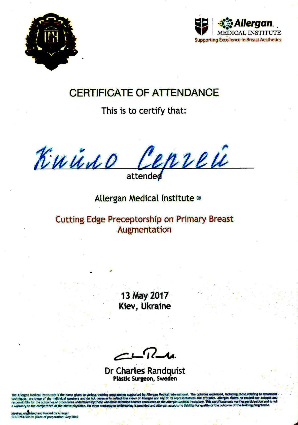Документ №:29 Сертификат пластического хирурга Кийло Сергея Алексеевича