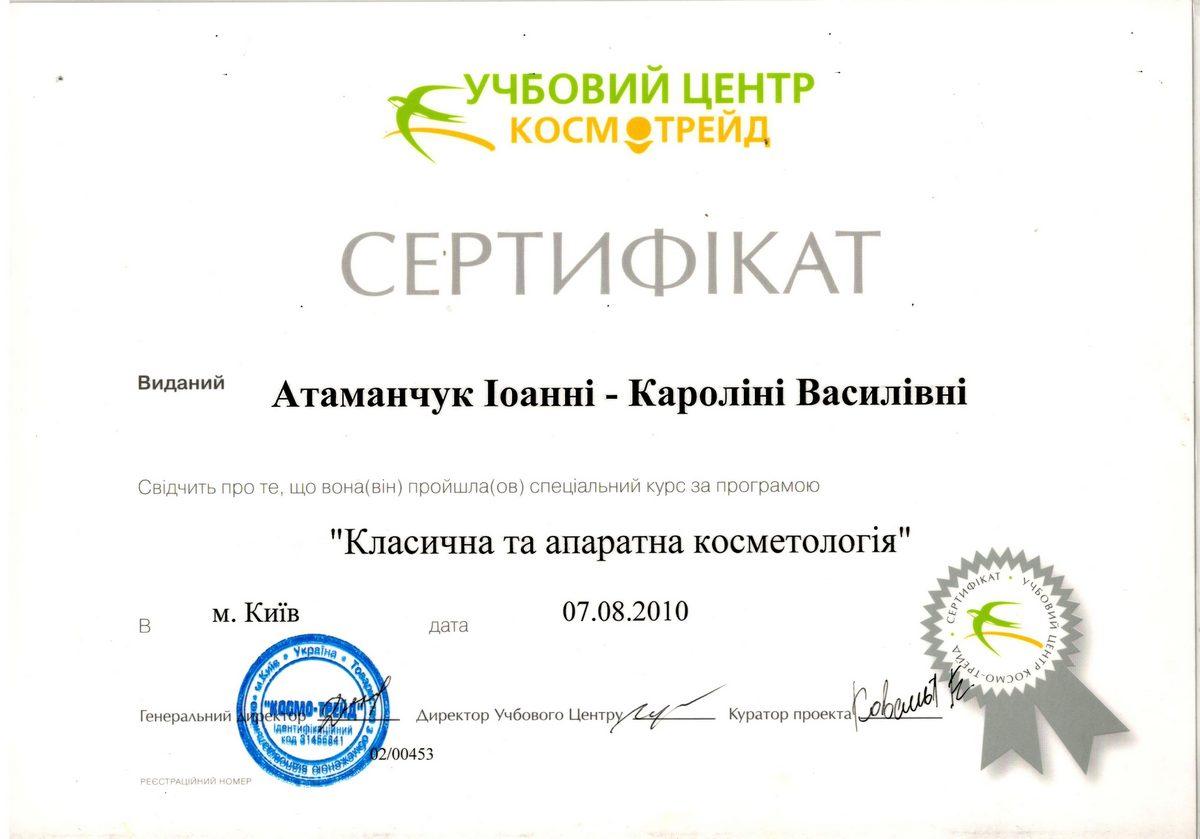 Документ №:3 Сертификат врача-дерматолога, косметолога Атаманчук Каролины Васильевны