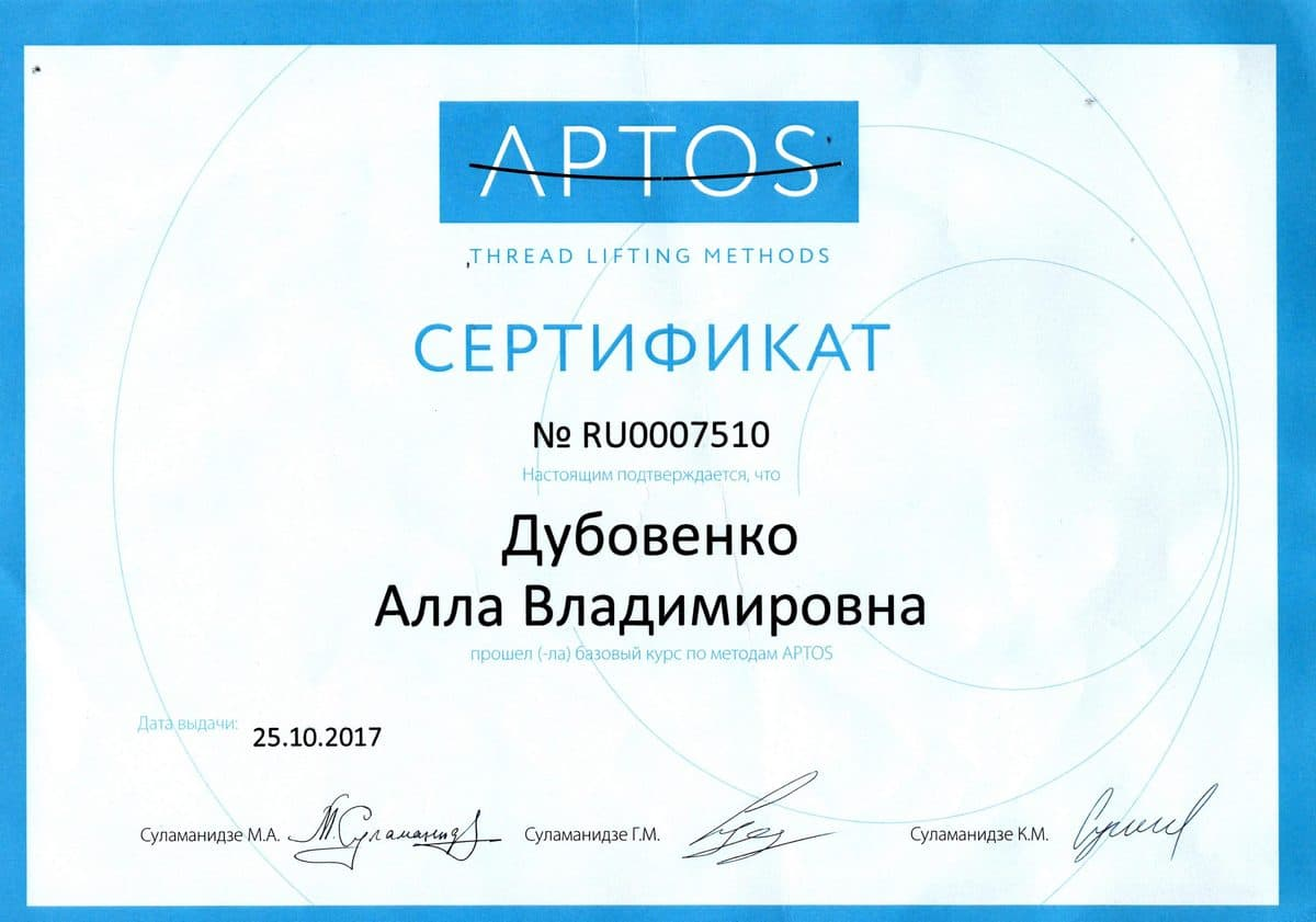 Документ №:2 Сертификат врача-дерматолога, косметолога Дубовенко Аллы Владимировны